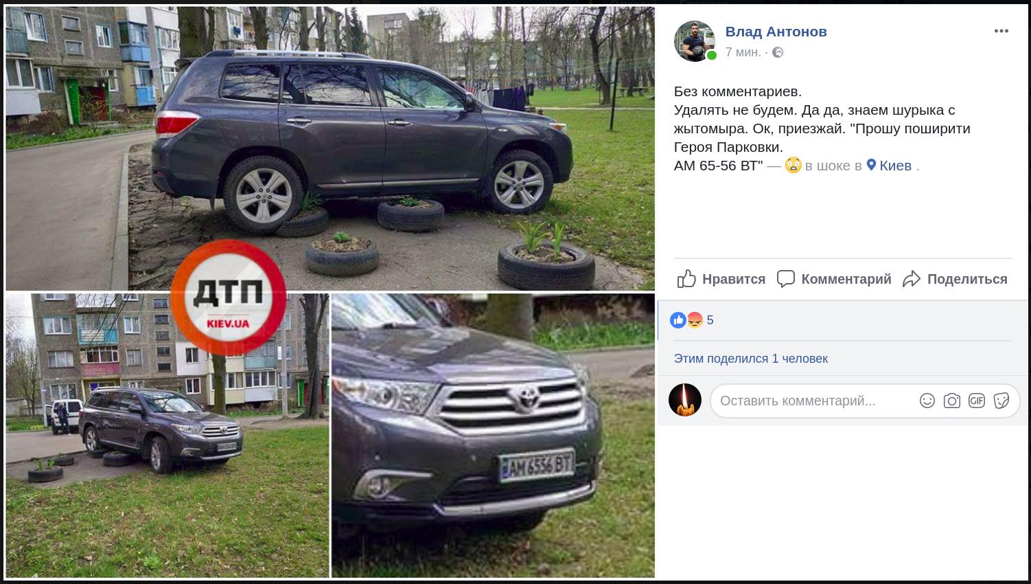 В Украине замечен самый наглый автохам 1