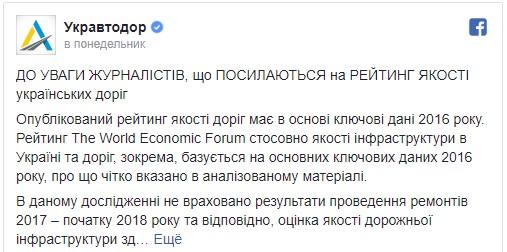 Как украинские чиновники отреагировали на мировой рейтинг качества дорог 1