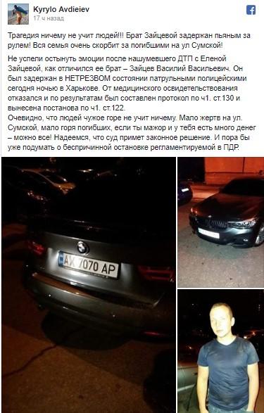 Брат Елены Зайцевой попался на пьяном вождении 1