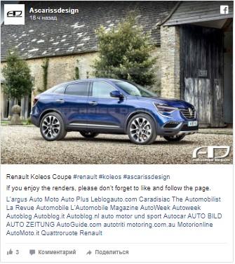 Появились первые изображения купеобразного Renault Koleos 1
