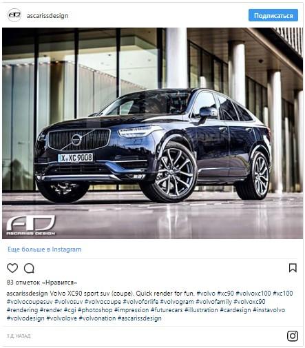 Опубликованы первые изображения нового кросс-купе от Volvo 3