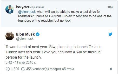Илон Маск решил покорить Турцию 1