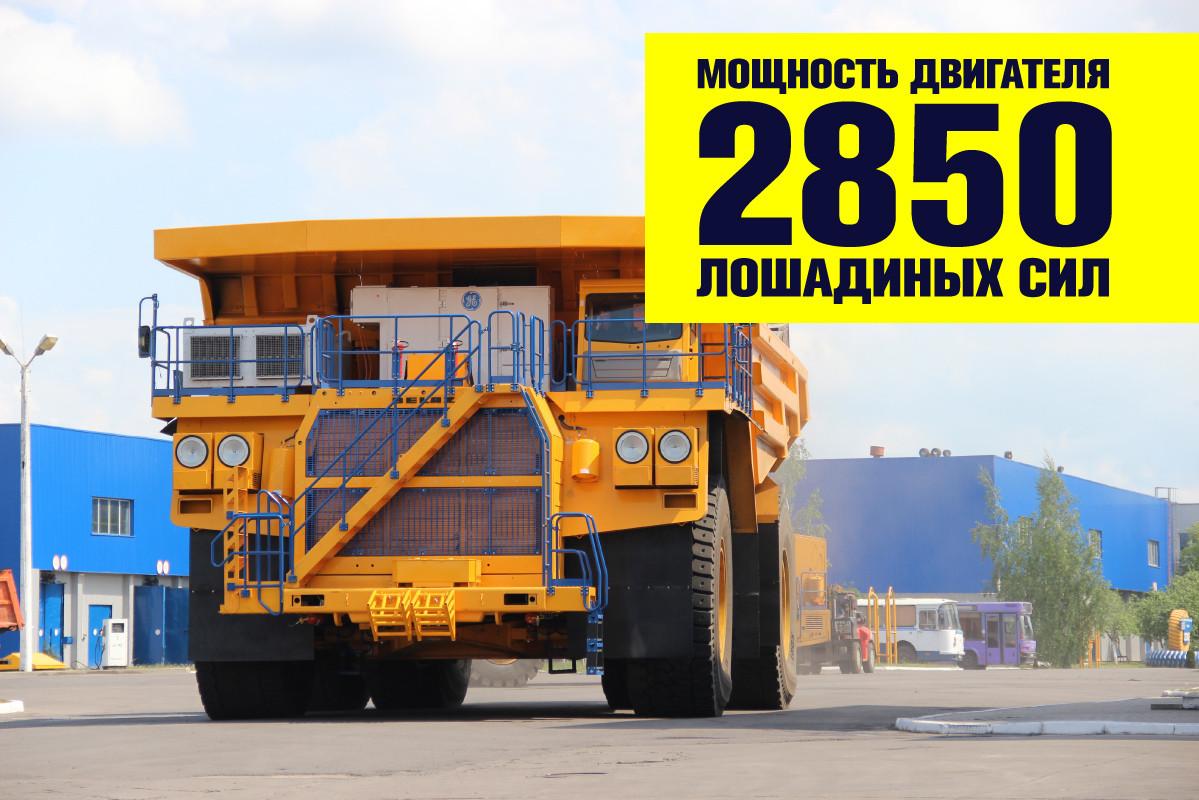 БелАЗ построил 2850-сильный самосвал 1