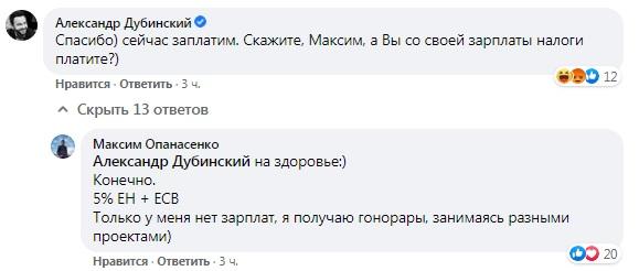 Народный депутат Дубинский «попался» на очередном нарушении ПДД 2