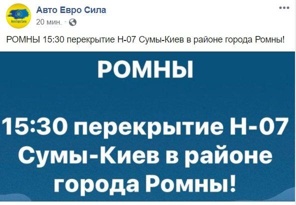 «Евробляхеры» планируют перекрыть дороги по всей Украине 5