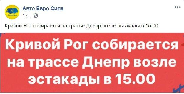 «Евробляхеры» планируют перекрыть дороги по всей Украине 6