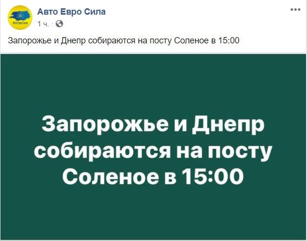 «Евробляхеры» планируют перекрыть дороги по всей Украине 7