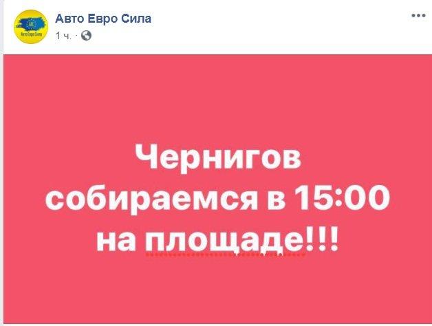 «Евробляхеры» планируют перекрыть дороги по всей Украине 8