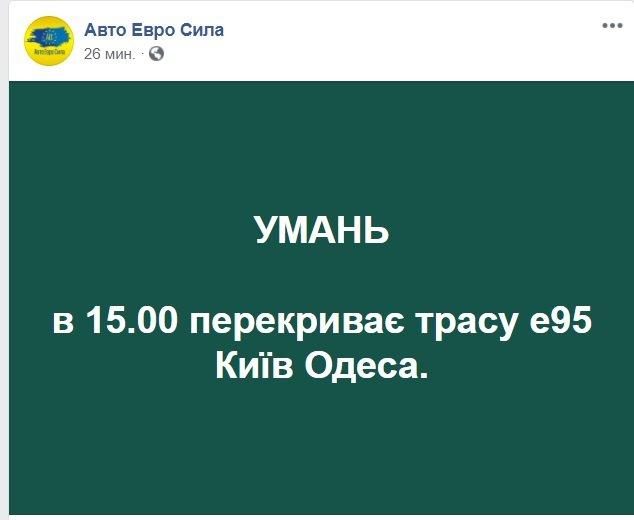 «Евробляхеры» планируют перекрыть дороги по всей Украине 3