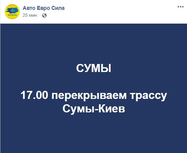 «Евробляхеры» планируют перекрыть дороги по всей Украине 4