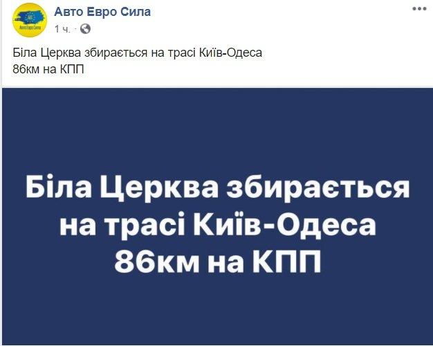 «Евробляхеры» планируют перекрыть дороги по всей Украине 2