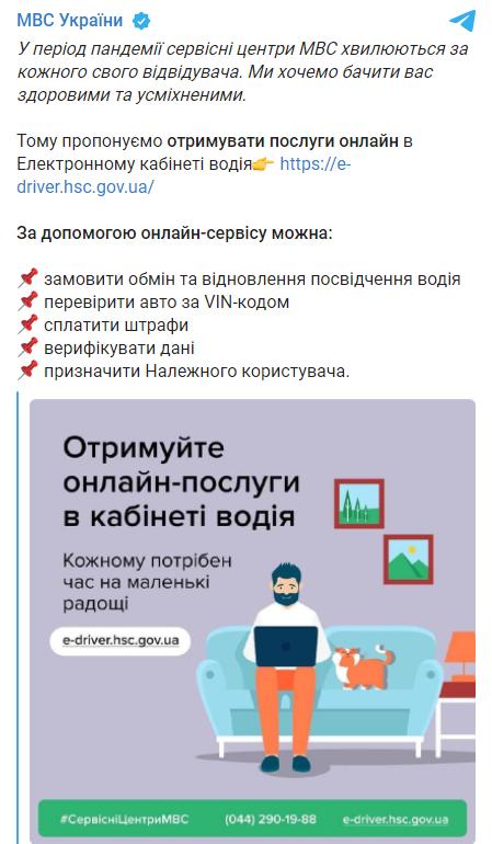 МВД обновило список услуг в е-кабинете 2