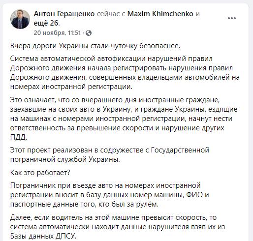 Геращенко рассказал о новых штрафах для водителей 1