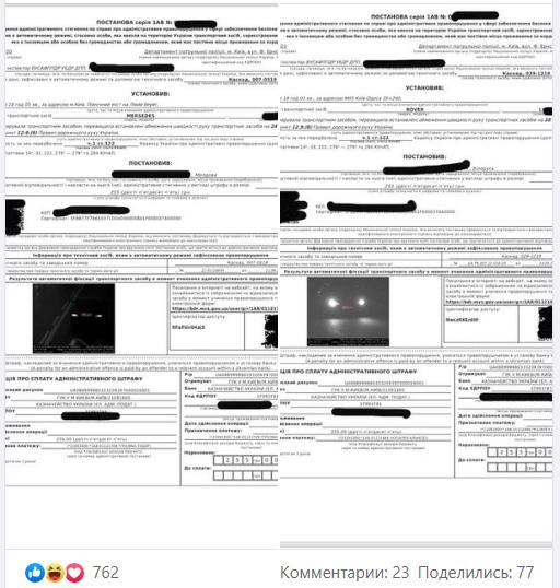 Геращенко рассказал о новых штрафах для водителей 3