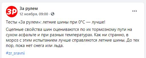 Безопасность летних шин в мороз: комментарии украинского гонщика Алексея Мочанова 1