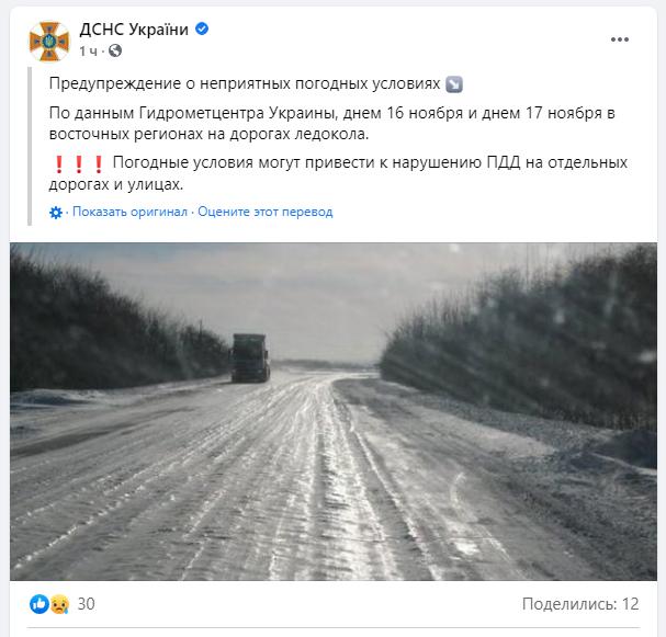 Синоптики предупреждают водителей в Украине: 16 и 17 ноября ожидается гололед 1