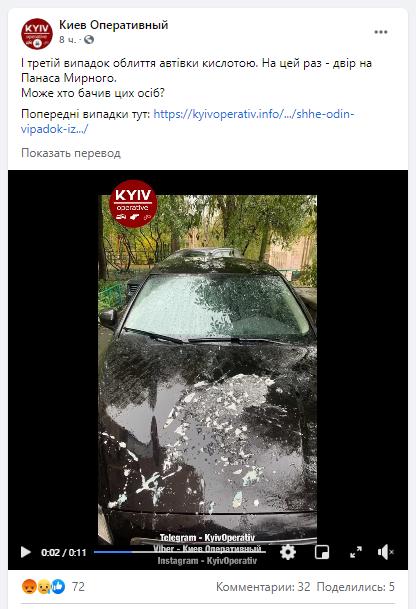 Неизвестные в Киеве обливают автомобили кислотой (фото) 3