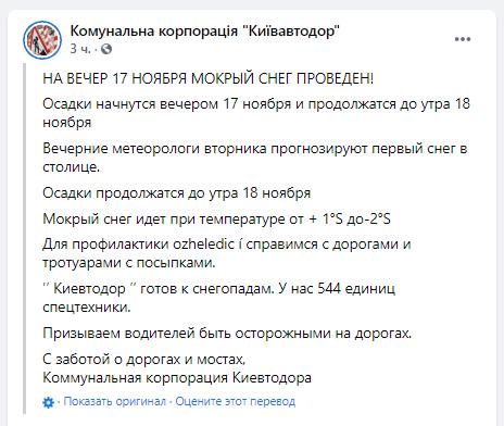 С вечера 17 до утра 18 ноября: Укргидрометцентр прогнозирует гололед 1