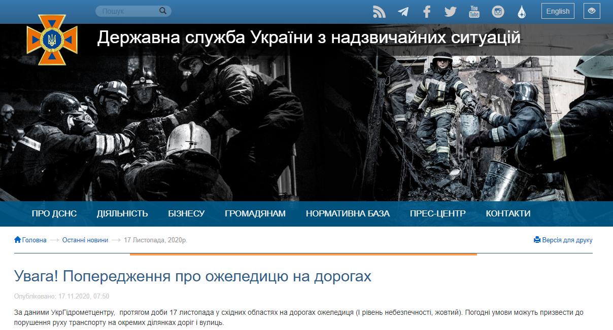С вечера 17 до утра 18 ноября: Укргидрометцентр прогнозирует гололед 3