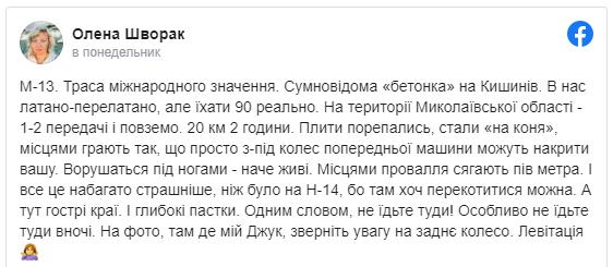 Украинские журналисты показали состояние трассы международного значения: М-13 разбита вдребезги 1