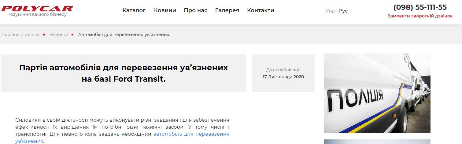 Украинский производитель создал партию спецавтомобилей для полицейских (фото) 1