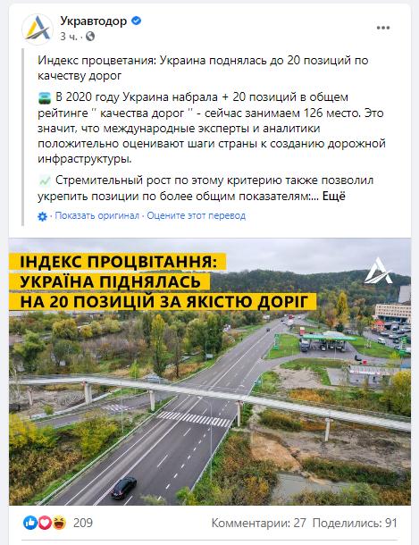Украина поднялась в мировом рейтинге качества дорог 1
