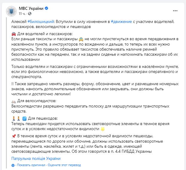 В Украине вступили в силу изменения ПДД: что нового 1
