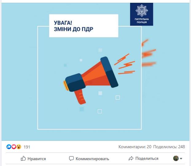 В Украине вступили в силу изменения ПДД: что нового 2