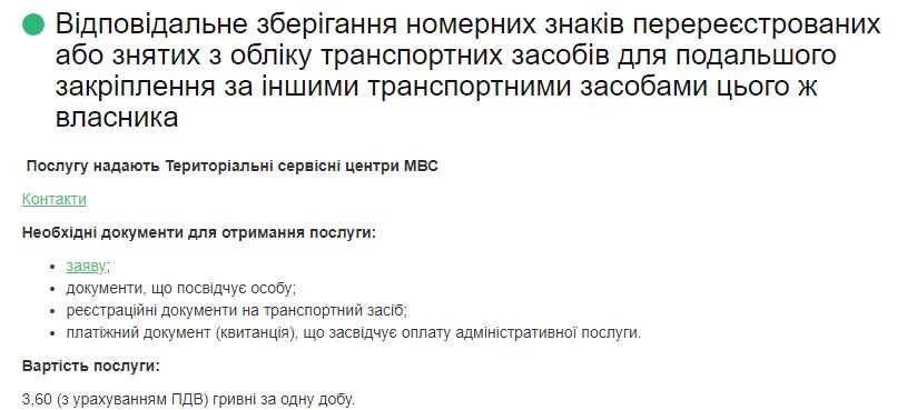 В МВД рассказали об операциях с номерными знаками 1