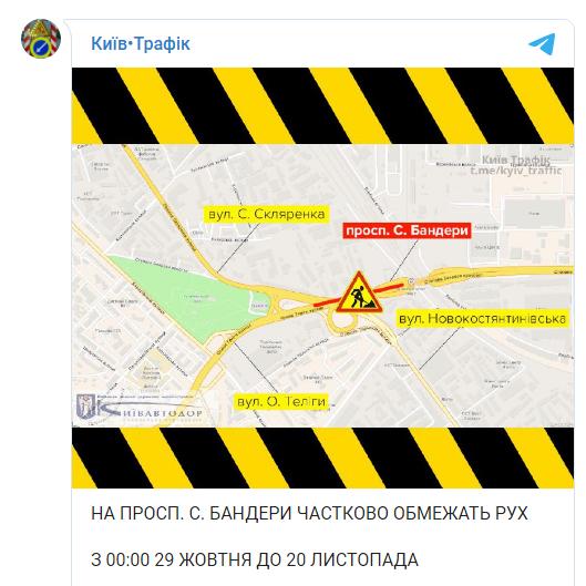 В столице почти на месяц перекроют движение на проспекте Бандеры 1