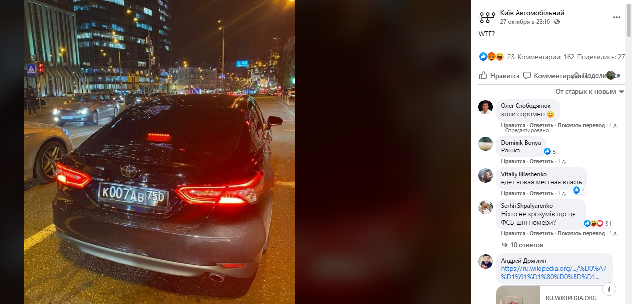 Соцсети возмутил авто на российских военных номерах в Киеве (фото) 1