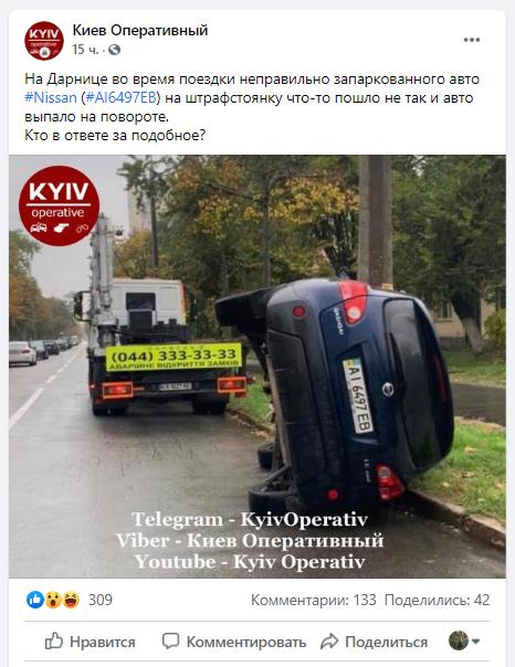 В Киеве эвакуатор потерял машину нарушителя: фото 1