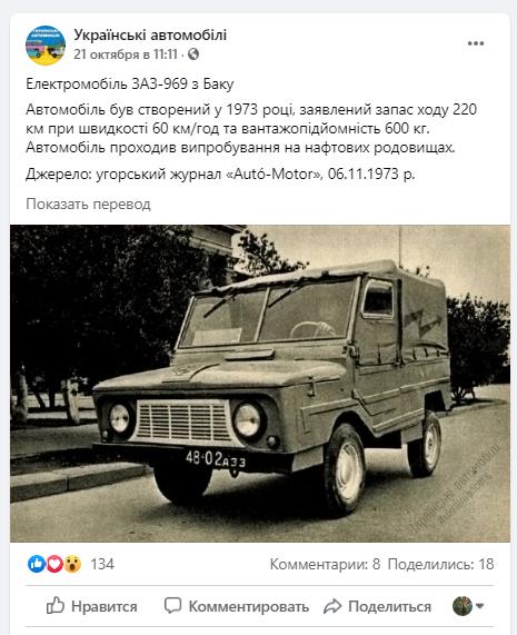 Первый электрический автомобиль от «ЗАЗ» был создан еще в период «застоя»  1