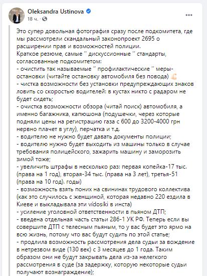 Верховная Рада Украины согласовала новые штрафы - до 52тыс.грн. за вождение в нетрезвом виде 1