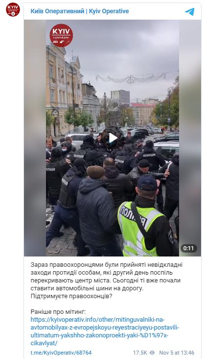 Возле Верховной Рады: между «евробляхерами» и полицией произошла стычка  1