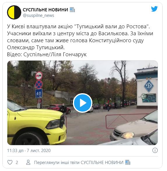 «Тупицкий - вали в Ростов»: «Автомайдан» устроил акцию протеста 1