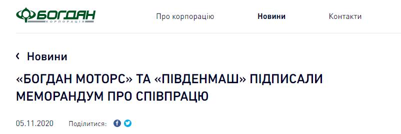 «Южмаш» и «Богдан Моторс» подписали меморандум о сотрудничестве 1