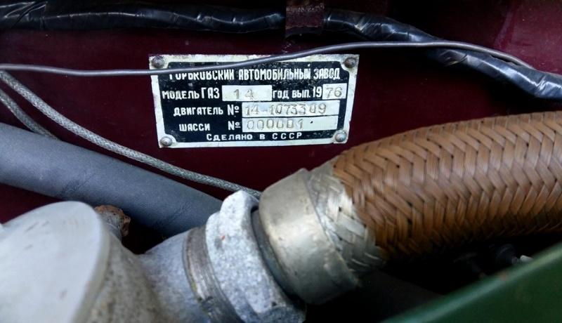 На продажу выставили первый серийный ГАЗ-14 4