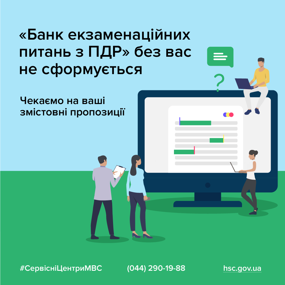 МВД предлагает украинцам поучаствовать в создании экзаменов ПДД 1