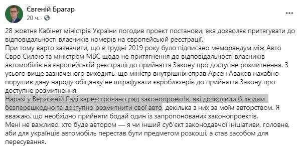 Кабмин разрешил полиции штрафовать «евробляхеров» на месте остановки 1