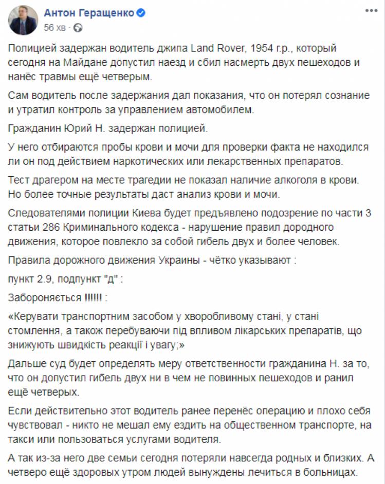 Антон Геращенко: управление автомобилем будучи уставшим или больным запрещено!!! 1