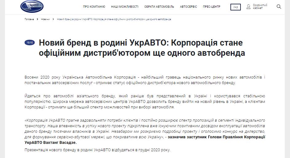 «УкрАВТО» выводит на украинский рынок новую марку 1