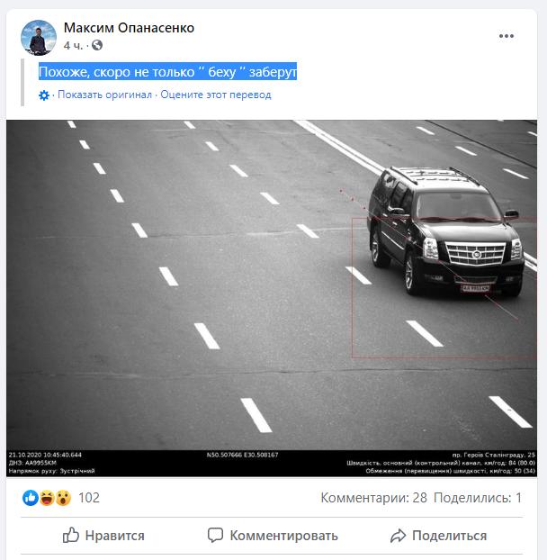 Народный депутат Дубинский «попался» на очередном нарушении ПДД 1