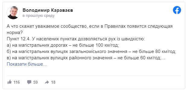 В Украине появятся новые ограничители скорости 1