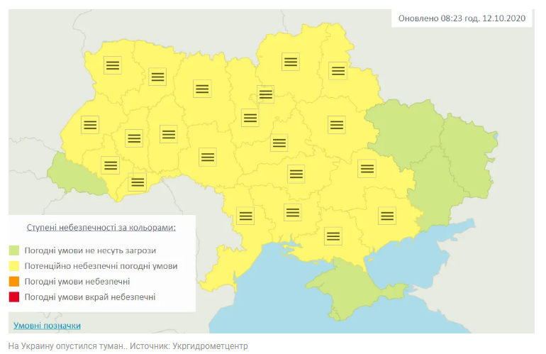 Украину накрыл густой туман: большинство областей в опасности 1