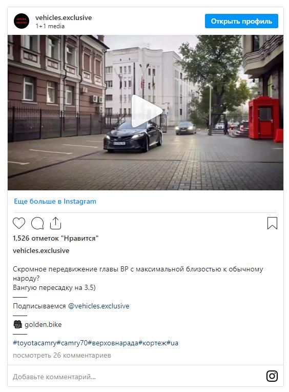 Кортеж главы Верховной Рады Украины попал на видео 1