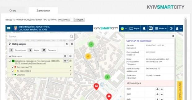 В Киеве появился сервис для проверки штрафов за парковку 2