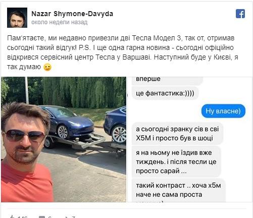 Украинец разочаровался в своем BMW X5 M после покупки Tesla 1