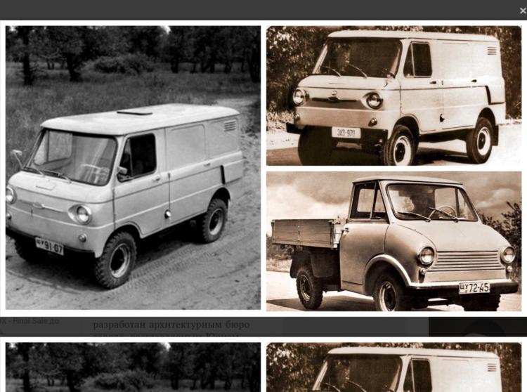 В Сети рассказали об уникальном грузовике ЗАЗ-970 «Точило» 1