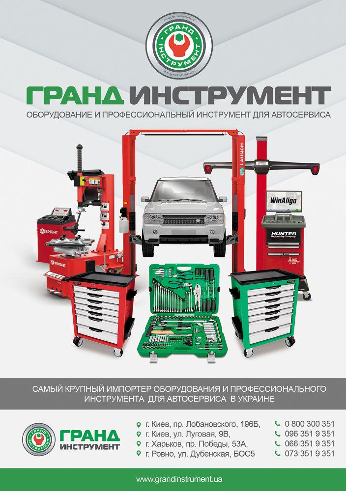 Сертифицированное автосервисное оборудование в Украине 1